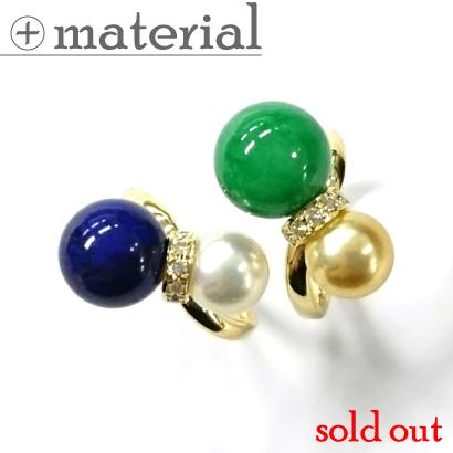 大小の色の違う丸玉がリボンのようなリング