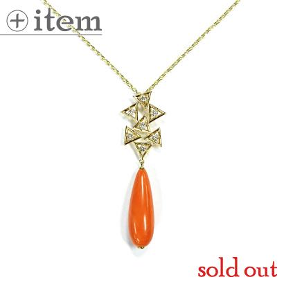 ダイヤトライアングルが印象的な珊瑚ネックレス