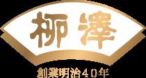 柳澤商会カタログサイト