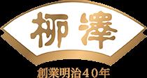 柳澤商会 ジュエリーカタログ